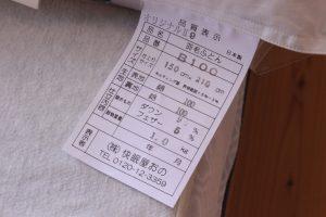 羽毛布団ソフトバティスト白翎マザー