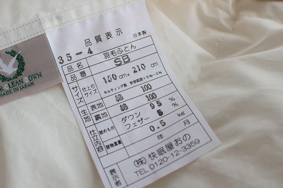 U様羽毛布団