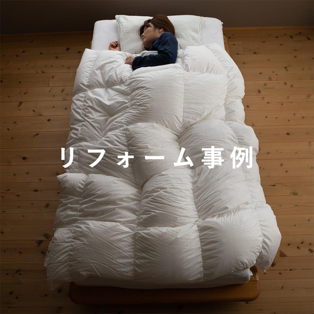 バナー羽毛布団リフォーム事例