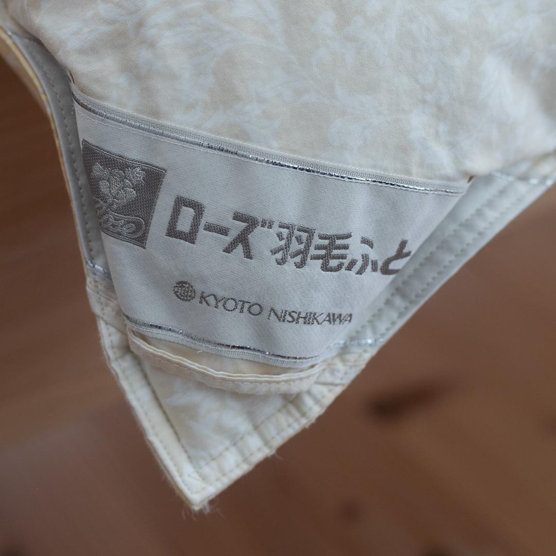 京都西川リフォーム前羽毛布団