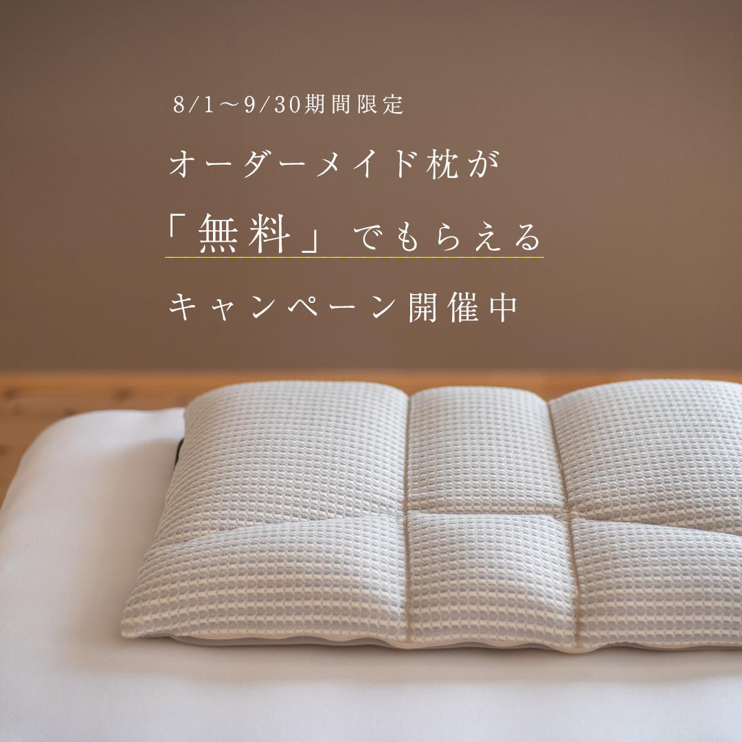 増税前フィットラボオーダーメイド枕キャンペーンバナー
