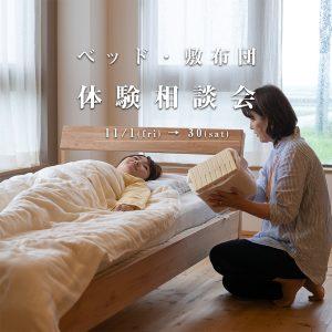ベッド・敷布団体験会バナー