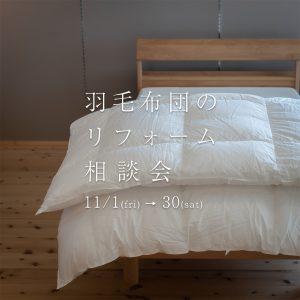 羽毛布団リフォーム相談会バナー