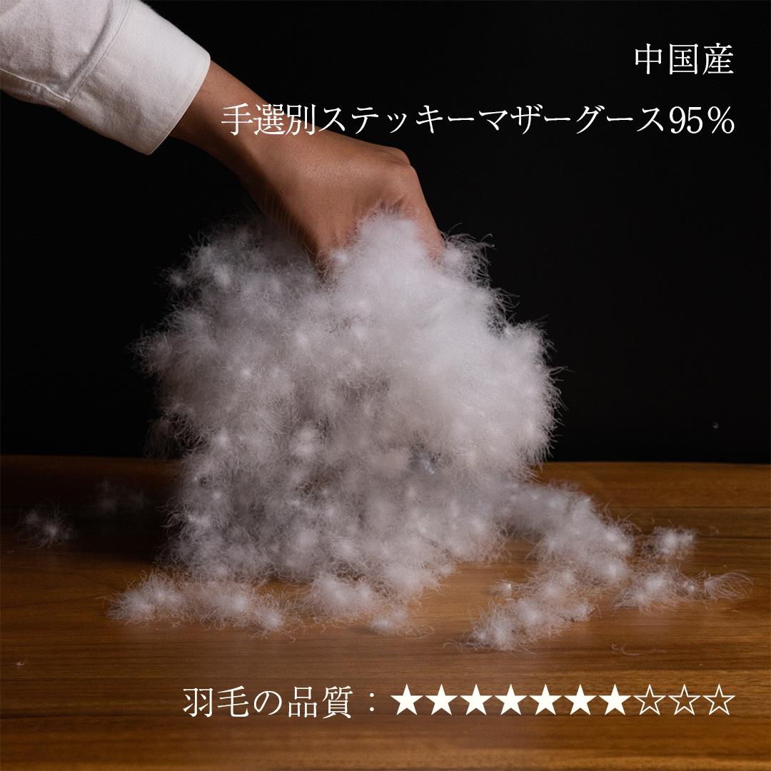 中国手選別ステッキーマザーグース95%