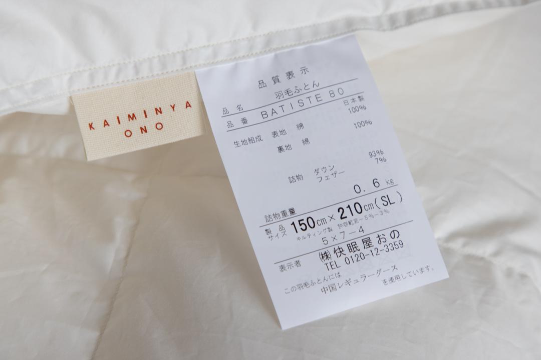 セール品:中国ホワイトグース93%バティスト生地