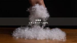 中国産ホワイトレギュラーグース93%