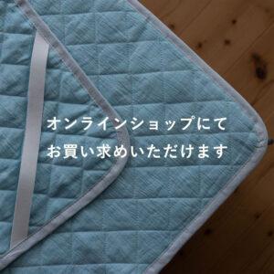 洗える本麻近江ちぢみクールパッドシーツ2021ver.